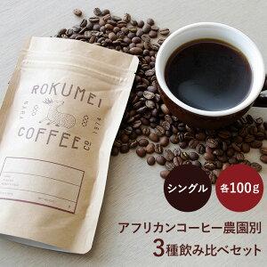 送料無料 ロクメイコーヒー スペシャルティコーヒー アフリカンコーヒー 農園別3種飲み比べセット 各100g | コーヒー豆 珈琲豆 焙煎豆 スペシャリティコーヒー 粉 豆のまま 中挽き 粗挽き 水