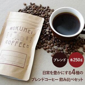 【 送料無料 】 ロクメイコーヒー スペシャルティコーヒー 日常を豊かにする4種のブレンドコーヒー 飲み比べセット 各250g   コーヒー豆 珈琲豆 焙煎豆 スペシャリティコーヒー 粉 豆のまま