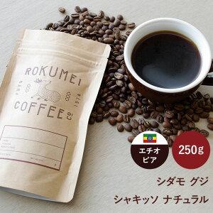 ロクメイコーヒー スペシャルティコーヒー 焙煎豆 エチオピア シダモ グジ シャキッソ ナチュラル 250g | コーヒー豆 珈琲豆 スペシャリティコーヒー 粉 豆のまま 中挽き 粗挽き 水出し スト