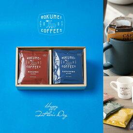 父の日 コーヒー ギフト スペシャルティコーヒー コーヒーギフト 日常を豊かにする4種のブレンド ドリップバッグ 【10pcs】 | スペシャリティコーヒー 珈琲 ドリップ ドリップバッグコーヒー ドリップパック ドリップパックコーヒー 誕生日 プレゼント