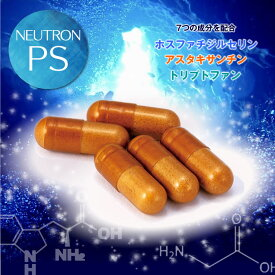 ホスファチジルセリン トリプトファン グリシン配合 サプリメント ニュートロンPS 旧ハイブリッドPS-DHA 子供 妊婦さんにも