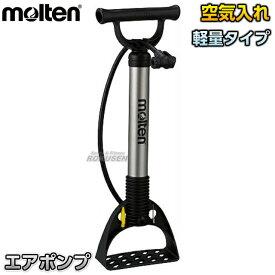 【モルテン・molten エアーポンプ】ボール用空気入れ エアポンプ AP50