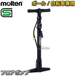 【モルテン・molten エアーポンプ】ボール・自転車用空気入れ フロアポンプ AP70