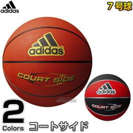 【アディダス adidas バスケットボール】バスケットボール7号球 コートサイド AB7122