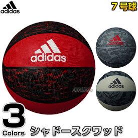 【アディダス adidas バスケットボール】バスケットボール7号球 シャドースクワッド AB7123R・AB7124BK・AB7125NV