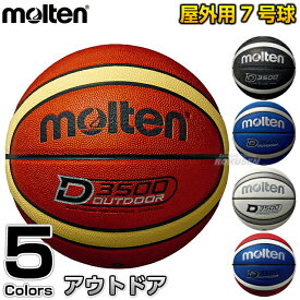 【モルテン・molten バスケットボール】バスケットボール7号球 アウトドアバスケットボール B7D3500