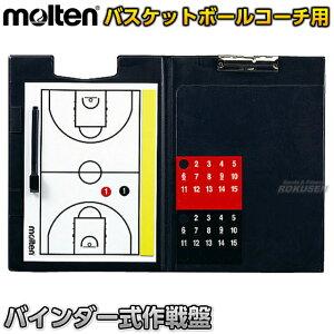 【モルテン・molten バスケットボール】バインダー式作戦盤 SB0040 作戦ボード タクティクスボード