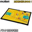 【モルテン・molten バスケットボール】バスケットボール用立体作戦盤 SB0080■作戦ボード■タクティクスボード■ネームプリント対応