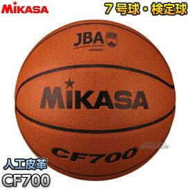 【ミカサ・MIKASA バスケットボール】バスケットボール7号球 検定球 CF700