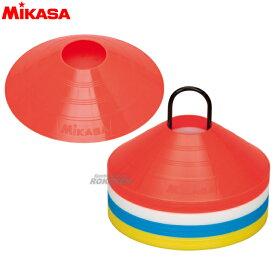 【ミカサ・MIKASA トレーニング】マーカーコーン ミニサイズ40枚セット CO40-MINI カラーコーン ミニコーン
