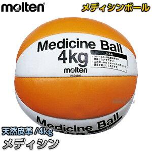 【モルテン・molten サッカー】メディシンボール 4kg PLD4000【送料無料】【smtb-k】【ky】
