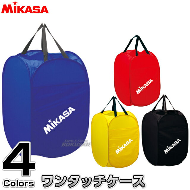 【ミカサ・MIKASA バッグ】ワンタッチケース BA-5 たためる収納バッグ タオルケース 名入れ ネームプリント