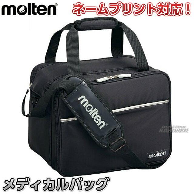 【モルテン・molten】救急バッグ メディカルバッグ MMDB 救急鞄 救急カバン 救急バッグ 救急箱 救急ボックス ネームプリント