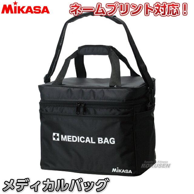 【ミカサ・MIKASA 救急バッグ】メディカルバッグ MDB 救急鞄 救急カバン 救急箱 防災バッグ 応急処置 試合用 旅行用 レジャー用 名前入れ ネームプリント
