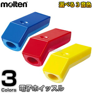 【モルテン・molten 審判用品】電子ホイッスル RA0010