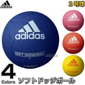 【アディダス・adidas ドッジボール】ドッジボール2号球 ソフトドッジボール AD210 ドッヂボール ドッチボール