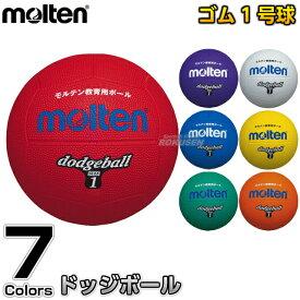 【モルテン・molten ドッジボール】ドッジボール1号球 D1 ドッヂボール ドッチボール
