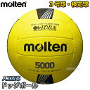 【モルテン・molten ドッジボール】ドッジボール3号球 検定球 D3C5000 ドッヂボール ドッチボール