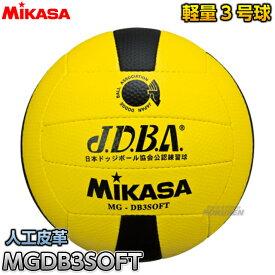 【ミカサ・MIKASA ドッジボール】ドッジボール3号球 軽量球 MGDB3SOFT ドッヂボール ドッチボール