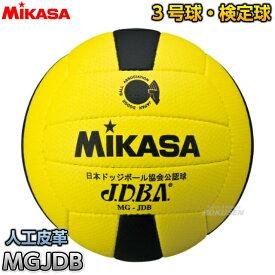 【ミカサ・MIKASA ドッジボール】ドッジボール3号球 検定球 MGJDB ドッヂボール ドッチボール