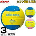 【ミカサ・MIKASA ドッジボール】スマイルドッジボール2号球 SD20 ドッヂボール ドッチボール キッズドッジボール