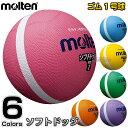 【モルテン・molten ドッジボール】ソフトラインドッジボール 1号球 SFD1■ドッヂボール■ドッチボール■ソフト球