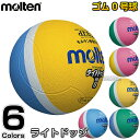 【モルテン・molten ドッジボール】ドッジボール軽量0号球 ライトドッジボール SLD0 ドッヂボール ドッチボール 軽量球