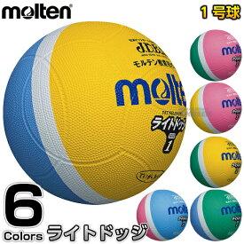 【モルテン・molten ドッジボール】ドッジボール軽量1号球 ライトドッジボール SLD1 ドッヂボール ドッチボール ドッチボール 軽量球