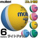 【モルテン・molten ドッジボール】ドッジボール軽量2号球 ライトドッジボール SLD2 ドッヂボール ドッチボール 軽量球