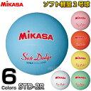 【ミカサ・MIKASA ドッジボール】ソフトドッジボール2号球 STD-2R