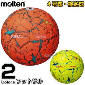 【モルテン・molten フットサル】フットサル4号球 検定球 フットサル F9Y2517O/F9Y2517Y