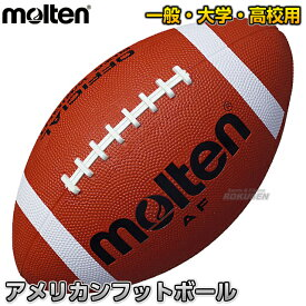 【モルテン・molten アメフト】アメリカンフットボール 一般用 AF アメフトボール
