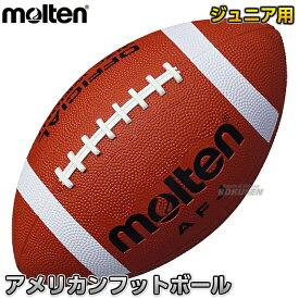 【モルテン・molten アメフト】アメリカンフットボール ジュニア用 AFJ アメフトボール