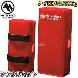【マーシャルワールド】ラグビー用ミット シングルミット RUSM ラグビー ハンドダミー タックルミット MARTIAL WORLD