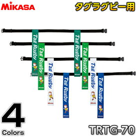 【ミカサ・MIKASA タグラグビー】タグラグビー用タグベルト TRTG70 タグラグビーベルト