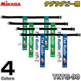 【ミカサ・MIKASA タグラグビー】タグラグビー用タグベルト TRTG90 タグラグビーベルト