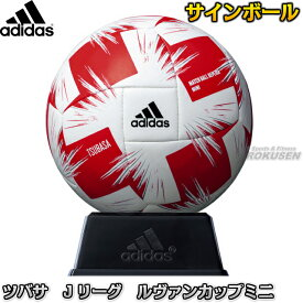 【アディダス・adidas サッカー】記念品用マスコットサッカーボール ツバサ Jリーグ ルヴァンカップレプリカ ミニ AFM112LC サインボール