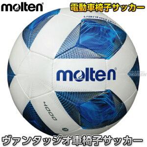 【モルテン・molten サッカー】電動車椅子サッカー協会唯一の公式試合球 ヴァンタッジオ車椅子サッカー F7A4000