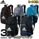 【アディダス・adidas】サッカーボール用デイパック 小学校高学年向け ADP28 スポーツバッグ サッカーボールバッグ …