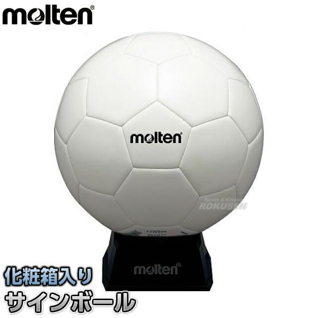 【モルテン・molten サッカー】記念品用大型マスコットサッカーボール サインボール F5W500 寄せ書き 卒業記念品 名前入れ ネームプレート ネーム刻印プレート
