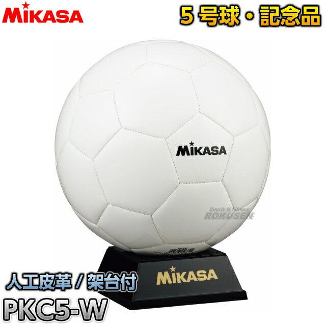 【ミカサ・MIKASA サッカー】記念品用マスコットサッカーボール 5号サイズ PKC5-W サインボール 寄せ書き 卒業記念品