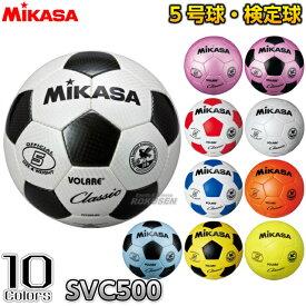 f37dfd91f4699d 【ミカサ・MIKASA サッカー】サッカーボール5号球 検定球 SVC500