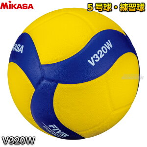【ミカサ・MIKASA バレーボール】バレーボール 5号球 練習球 V320W