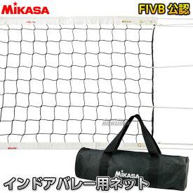 【ミカサ MIKASA バレーボール】FIVB公認インドアバレーボール用ネット AC-NT200 インドアバレーネット バレーボールネット