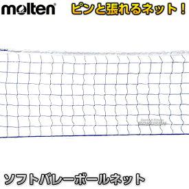 【モルテン・molten バレーボール】ソフトバレーボールネット BMNETN