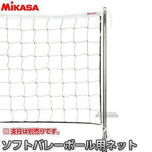 【ミカサ・MIKASA バレーボール】ソフトバレーボール用ネット 固定支柱用 NET-100 ソフトバレーネット