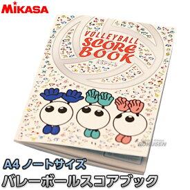 【ミカサ・MIKASA バレーボール】バレーボールスコアブック VG-0037 スコアブック バボちゃん A4サイズ