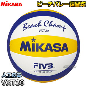 【ミカサ・MIKASA バレーボール】ビーチバレーボール 練習球 VXT30