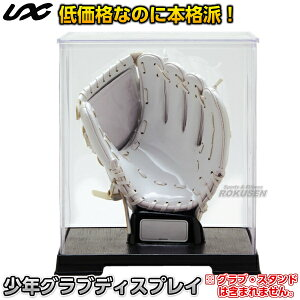 【野球・ソフトボール・ティーボール】Hero-BOX・G-2 BB77-37 ヒーローボックス・ジーツー 少年グラブ用 ディスプレイケース 卒業記念品 寄せ書き