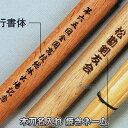 【木刀】木刀ネーム入れ 焼きネーム(※松勘のみ対応) 6文字まで 木刀名入れ